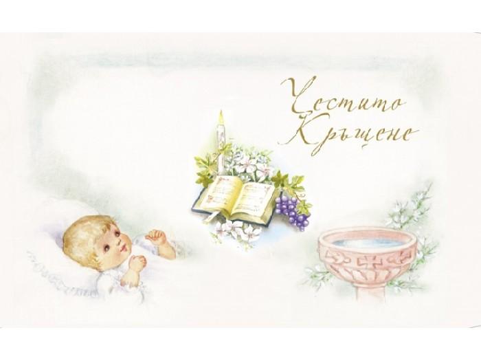 Плик за пари Кръщене
