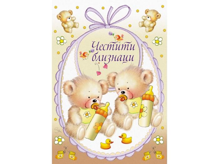 Картичка Честити Близнаци