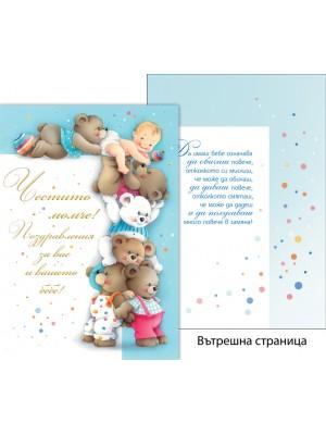 Картичка бебе - Момче