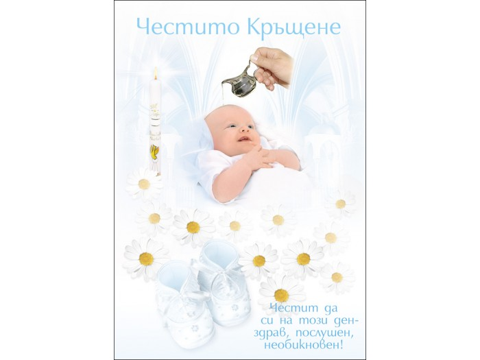 Картичка Кръщене - момче