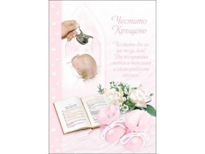 Картичка Кръщене - момиче