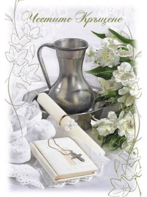 Картичка Кръщене
