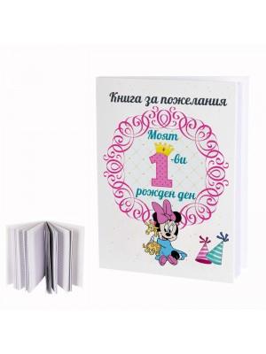 """Книга за пожелания """"Моят 1-ви рожден ден"""""""