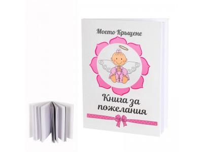 """Книга за пожелания """"Моето Кръщене"""""""