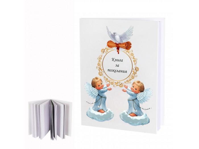 Книга за пожелания