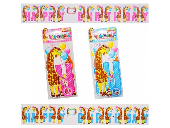 """Парти надпис """"Happy Birthday"""" - Жирафи"""