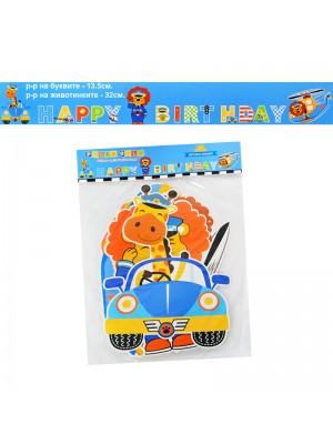 """Парти надпис """"Happy Birthday"""" - Животни"""
