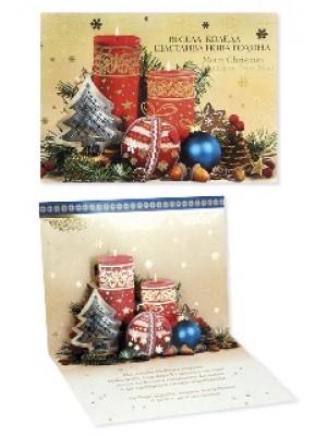 Картичка Весела Коледа