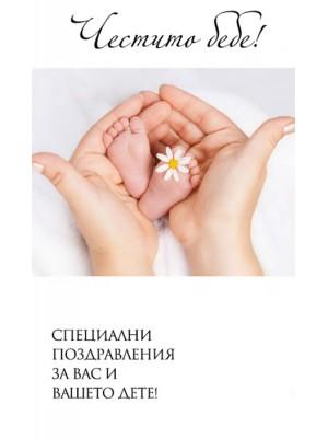 КАРТИЧКА ЧЕСТИТО БЕБЕ