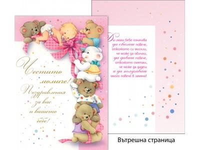 КАРТИЧКА БЕБЕ - момиче