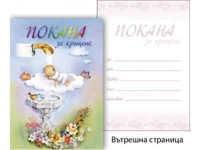 ПОКАНА КРЪЩЕНЕ- С ПЛИК