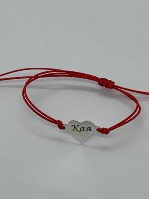 """Гривна за бебе с червен конец и сребърен елемент """"сърце"""" с включено гравиране"""