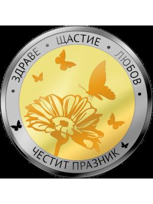 """Медальон """"Цветни пожелания"""", с масивно златно и сребърно покритие"""
