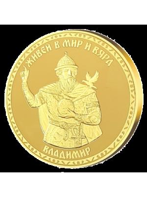"""Медал """"Владимир"""", с масивно златно покритие"""