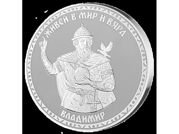 "Сребърен медальон ""Владимир"""