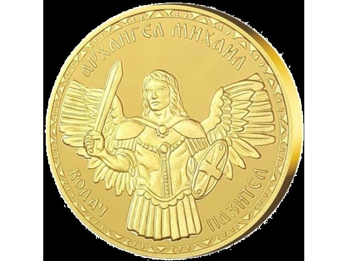 """Медал """"Архангел Михаил"""", с масивно златно покритие"""