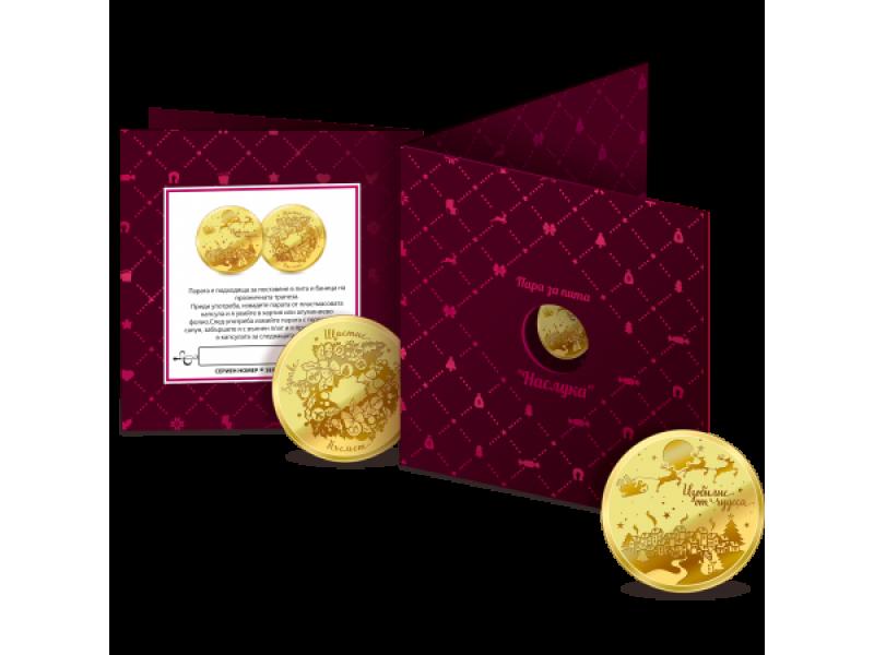 """Пара за пита """"Наслука"""", с масивно златно покритие"""