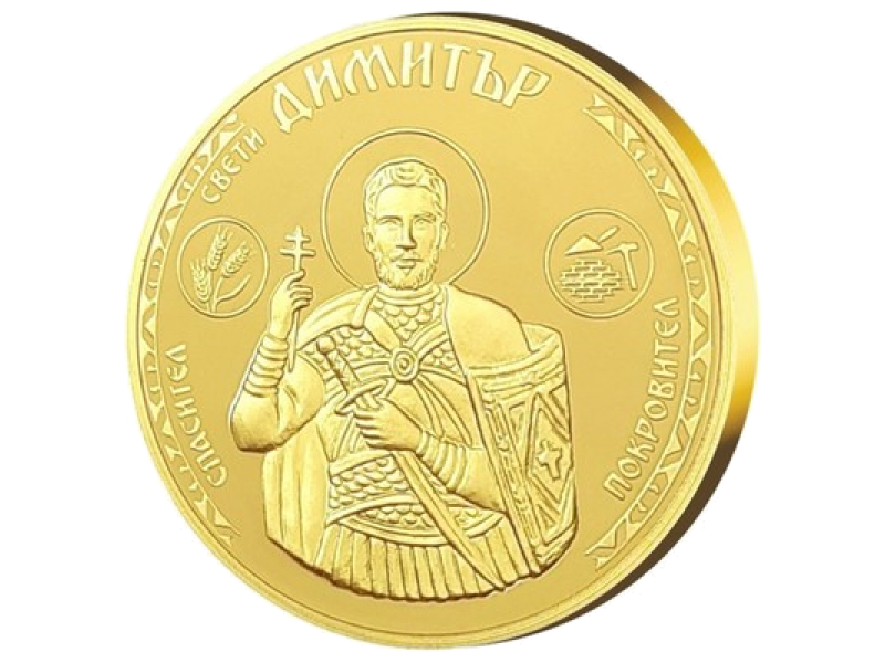"""Колекция """"Свети Димитър"""""""