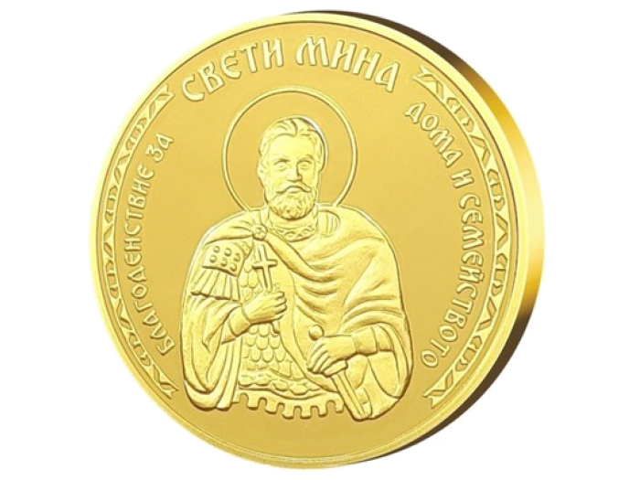 "Медал ""Свети Мина"", с масивно златно покритие"