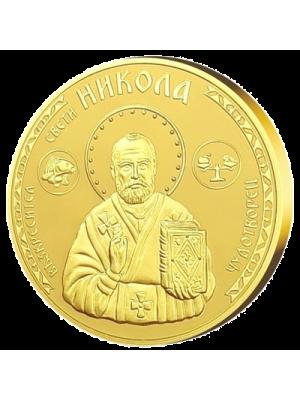 """Медал """"Свети Никола"""", с масивно златно покритие"""