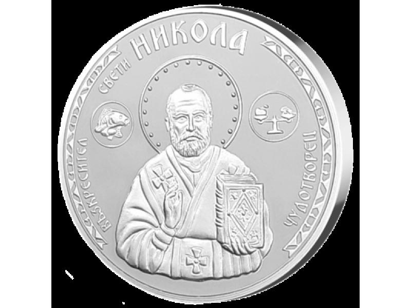 "Колекция ""Свети Никола"""