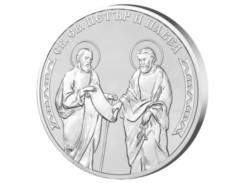 """Колекция """"Св. Св. Петър и Павел"""""""