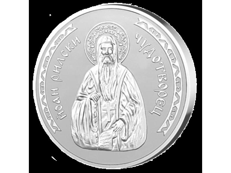 """Колекция """"Свети Йоан (Иван) Рилски"""""""